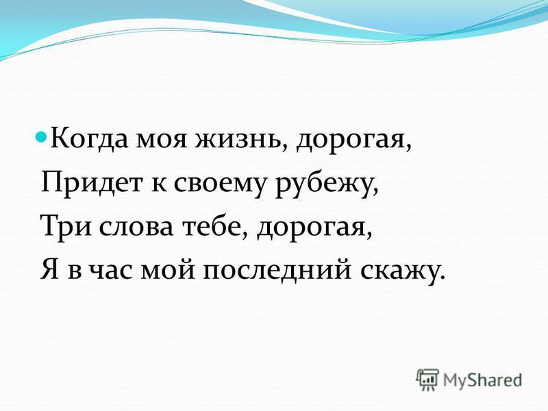 Расул Гамзатов: Давайте послушаем стихотворение поэта Расула Гамзатова, в котором тоже говорится, что речевой этикет это не пустая формальность, а очень важная часть культуры человека: