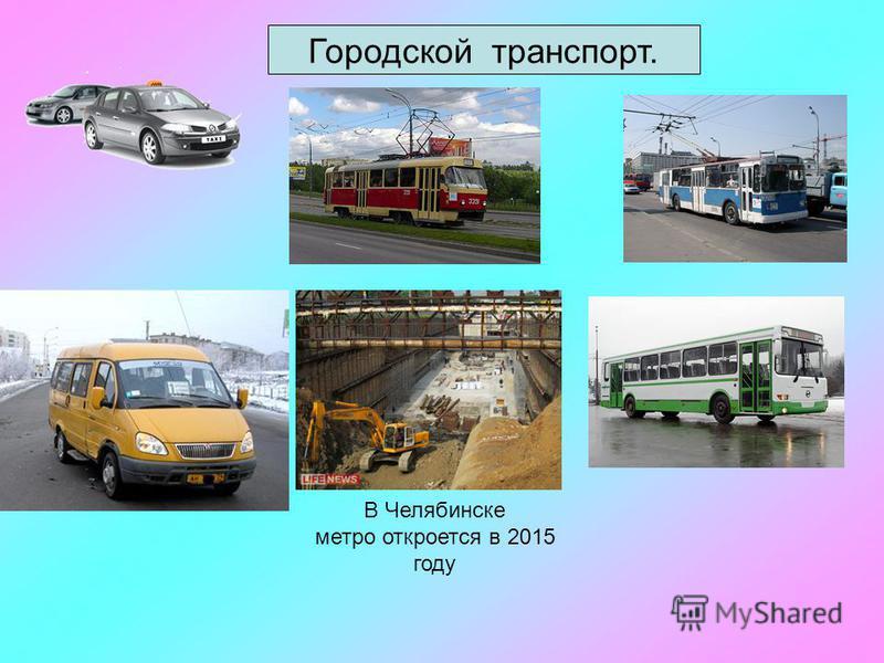 Городской транспорт. В Челябинске метро откроется в 2015 году