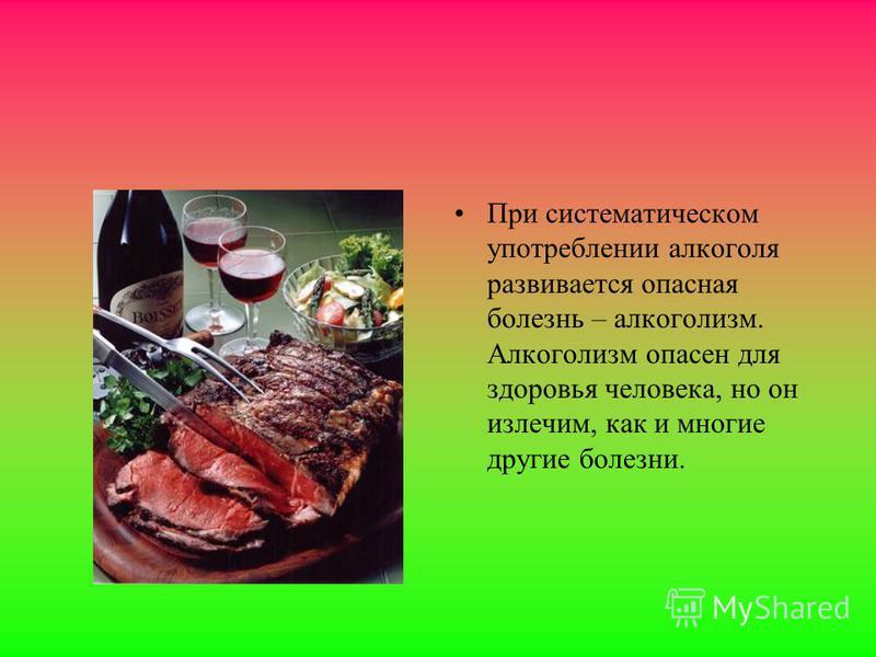 Ведь алкоголь особенно активно влияет на несформировавшийся организм, постепенно разрушая его. Вред алкоголя очевиден.