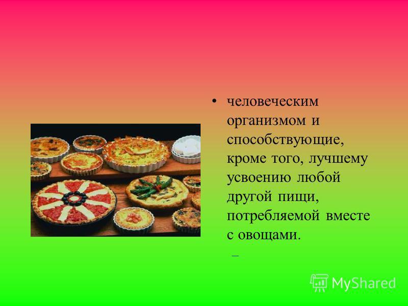 Главное достоинство овощей заключается в том, что из них могут быть приготовлены разнообразные, полезные и вкусные блюда, гарниры и закуски, легко усваиваемы