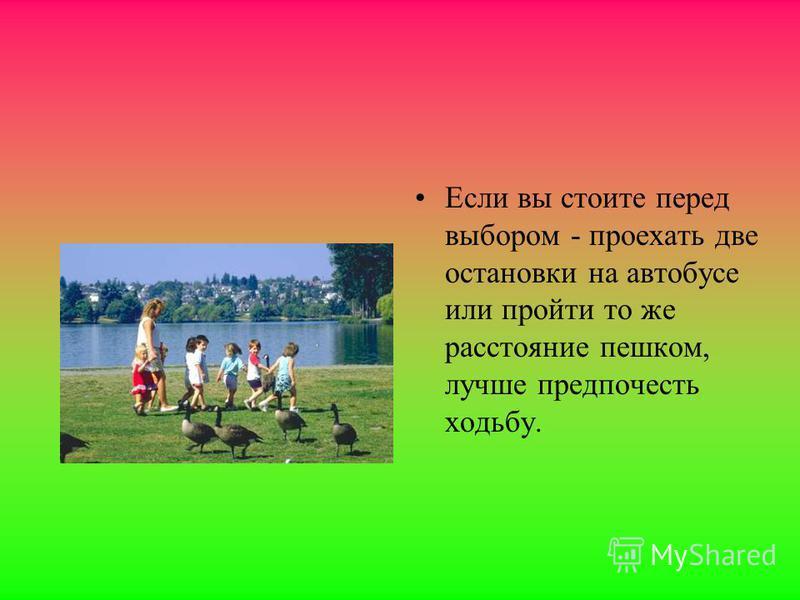 Физическими упражнениями старайтесь заниматься понемногу, каждый день. Bажно варьировать упражнения. Если вы чувствуете, что какой-то комплекс не приносит вам удовольствия, просто откажитесь от него и попробуйте что-ни будь другое. Можно заниматься х