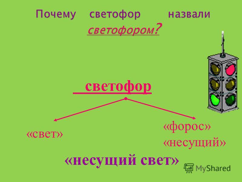 Почему светофор назвали светофором ? «несущий свет» «свет» «форос» «несущий» светофор