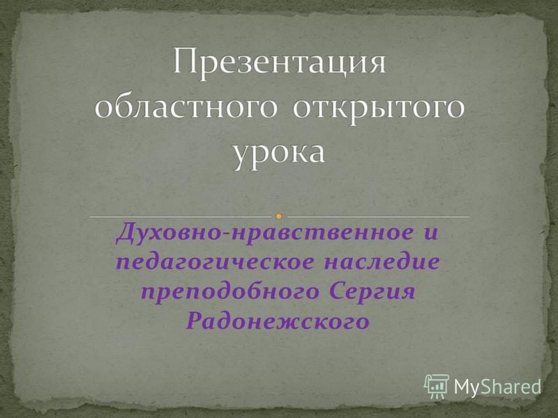 Духовно-нравственное и педагогическое наследие преподобного Сергия Радонежского
