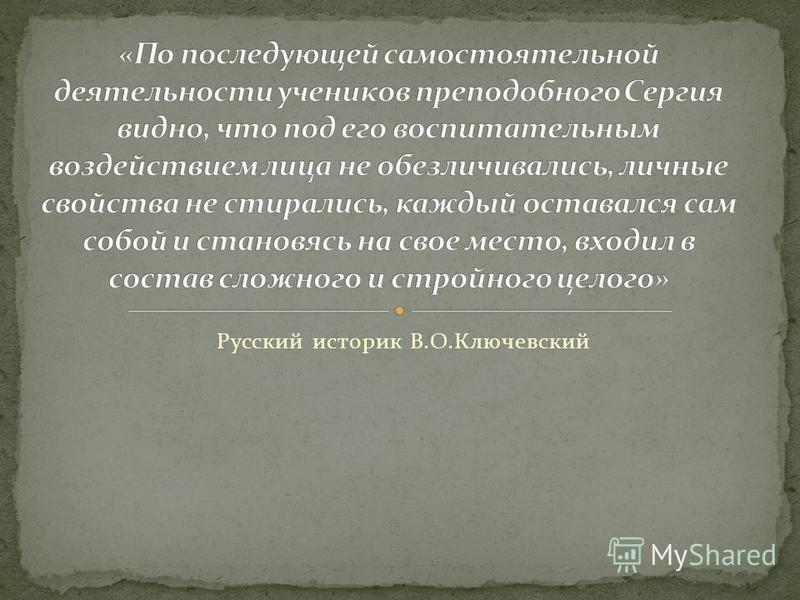 Русский историк В.О.Ключевский
