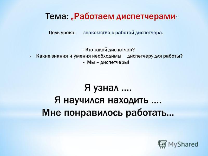 Домашнее задание: - стр. 43 5 по выбору - составить расписание автобуса Никольск - Вологда Тема: Работаем диспетчерами