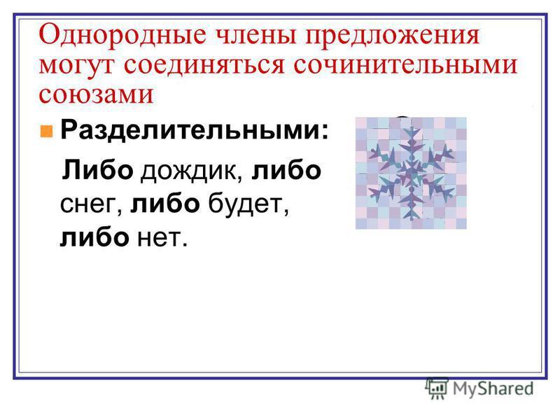 Однородные члены предложения могут соединяться сочинительными союзами Разделительными: Либо дождик, либо снег, либо будет, либо нет.