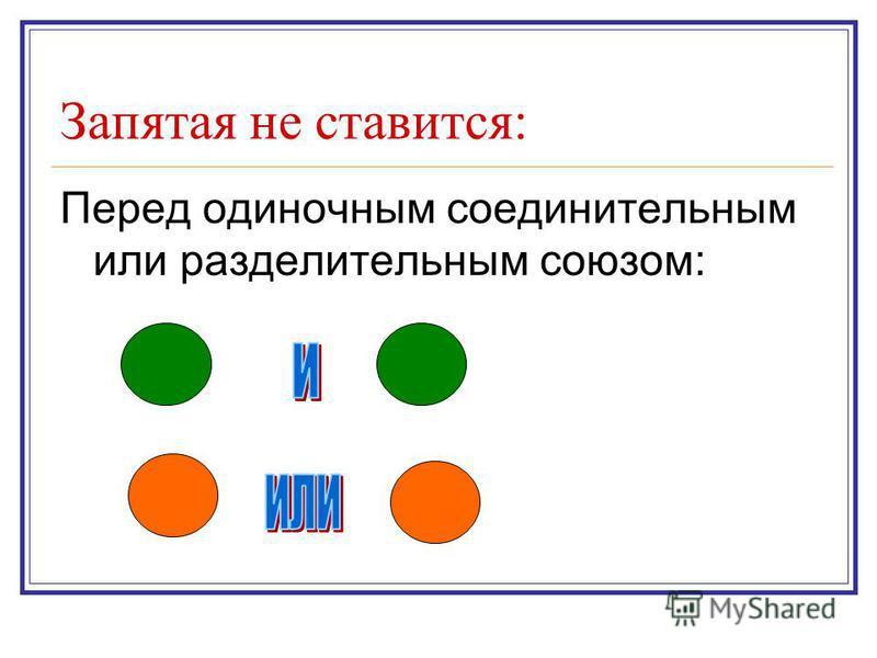 Запятая не ставится: Перед одиночным соединительным или разделительным союзом: