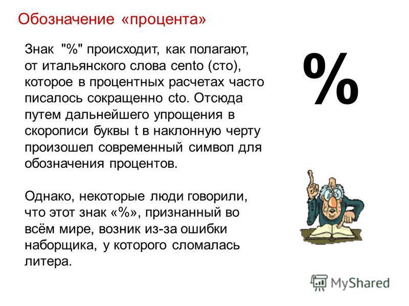 Обозначение «процента» Знак