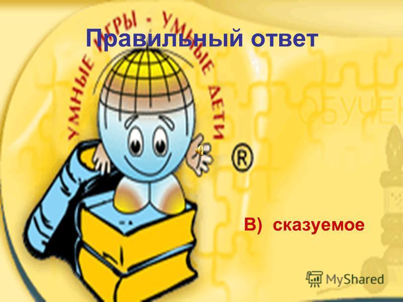 Отборочный тур Найди четвёртое лишнее А) существительное Б) наречие В)сказуемое Г) глагол