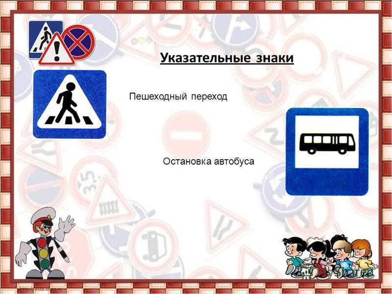 Указательные знаки Пешеходный переход Остановка автобуса