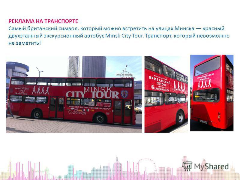 РЕКЛАМА НА ТРАНСПОРТЕ Самый британский символ, который можно встретить на улицах Минска красный двухэтажный экскурсионный автобус Minsk City Tour. Транспорт, который невозможно не заметить!