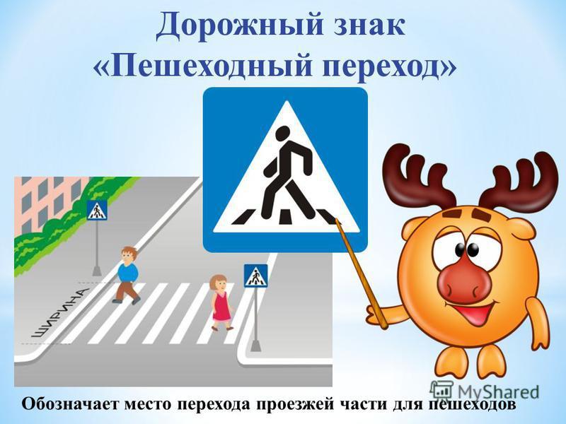 Дорожный знак «Пешеходный переход» Обозначает место перехода проезжей части для пешеходов