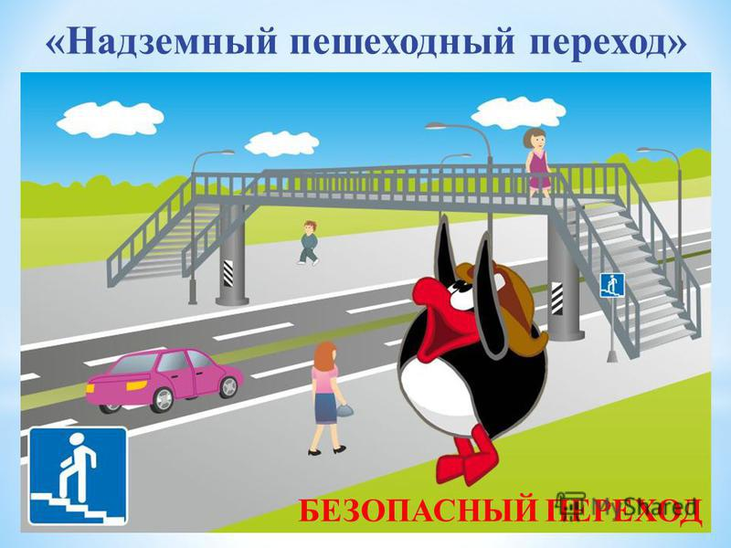 «Надземный пешеходный переход» БЕЗОПАСНЫЙ ПЕРЕХОД