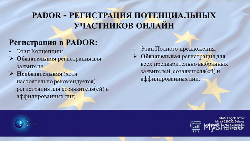 34A/2 Engels Street Minsk 220030, Belarus Telephone: + 375 17 328 66 13 Fax: + 375 17 289 12 81 PADOR - РЕГИСТРАЦИЯ ПОТЕНЦИАЛЬНЫХ УЧАСТНИКОВ ОНЛАЙН Регистрация в PADOR: -Этап Концепции: Обязательная регистрация для заявителя Необязательная (хотя наст