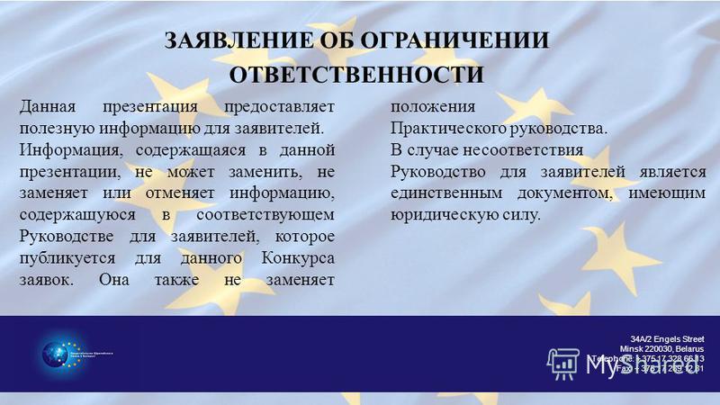 34A/2 Engels Street Minsk 220030, Belarus Telephone: + 375 17 328 66 13 Fax: + 375 17 289 12 81 ЗАЯВЛЕНИЕ ОБ ОГРАНИЧЕНИИ ОТВЕТСТВЕННОСТИ Данная презентация предоставляет полезную информацию для заявителей. Информация, содержащаяся в данной презентаци