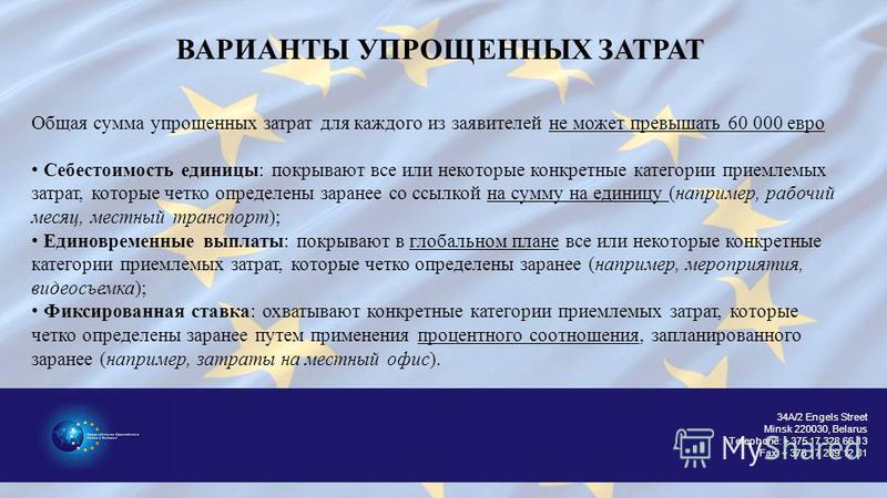 34A/2 Engels Street Minsk 220030, Belarus Telephone: + 375 17 328 66 13 Fax: + 375 17 289 12 81 ВАРИАНТЫ УПРОЩЕННЫХ ЗАТРАТ Общая сумма упрощеннех затрат для каждого из заявителей не может превышать 60 000 евро Себестоимость единицы: покрывают все или