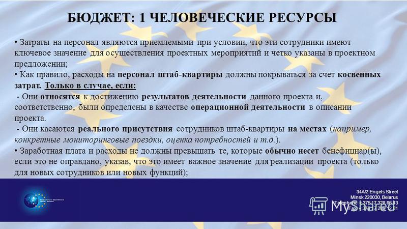 34A/2 Engels Street Minsk 220030, Belarus Telephone: + 375 17 328 66 13 Fax: + 375 17 289 12 81 БЮДЖЕТ: 1 ЧЕЛОВЕЧЕСКИЕ РЕСУРСЫ Затраты на персонал являются приемлемыми при условии, что эти сотрудники имеют ключевое значение для осуществления проектне