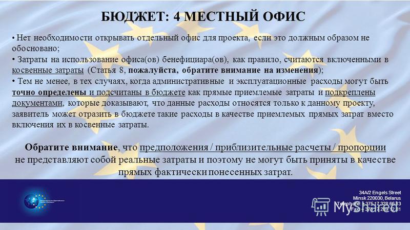34A/2 Engels Street Minsk 220030, Belarus Telephone: + 375 17 328 66 13 Fax: + 375 17 289 12 81 БЮДЖЕТ: 4 МЕСТНЫЙ ОФИС Нет необходимости открывать отдельней офис для проекта, если это должнем образом не обосновано; Затраты на использование офиса(ов)