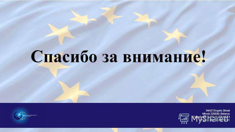 34A/2 Engels Street Minsk 220030, Belarus Telephone: + 375 17 328 66 13 Fax: + 375 17 289 12 81 Спасибо за внимание!