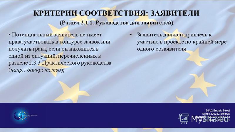 34A/2 Engels Street Minsk 220030, Belarus Telephone: + 375 17 328 66 13 Fax: + 375 17 289 12 81 КРИТЕРИИ СООТВЕТСТВИЯ: ЗАЯВИТЕЛИ (Раздел 2.1.1. Руководства для заявителей) Потенциальней заявитель не имеет права участвовать в конкурсе заявок или получ