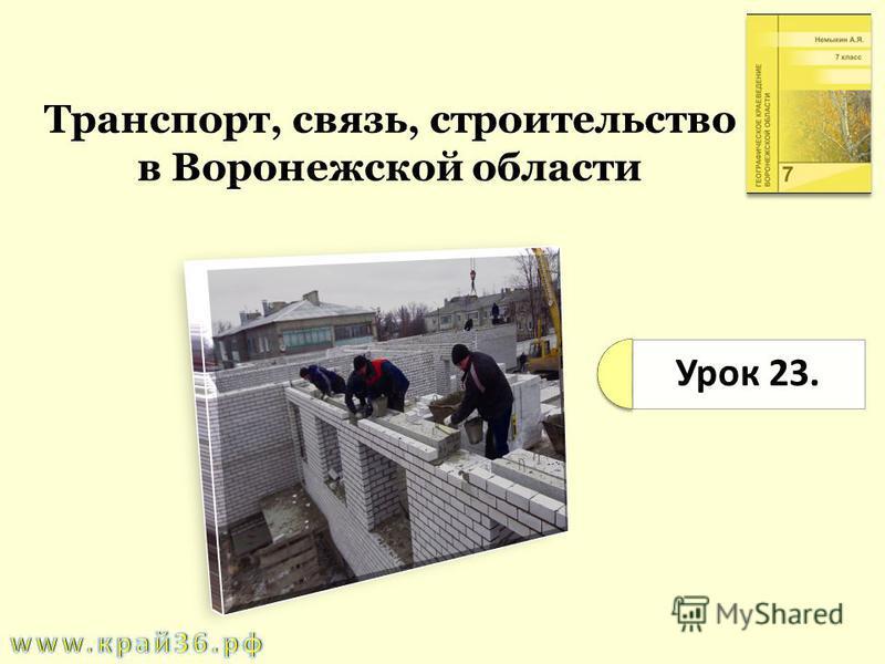 Урок 23. Транспорт, связь, строительство в Воронежской области