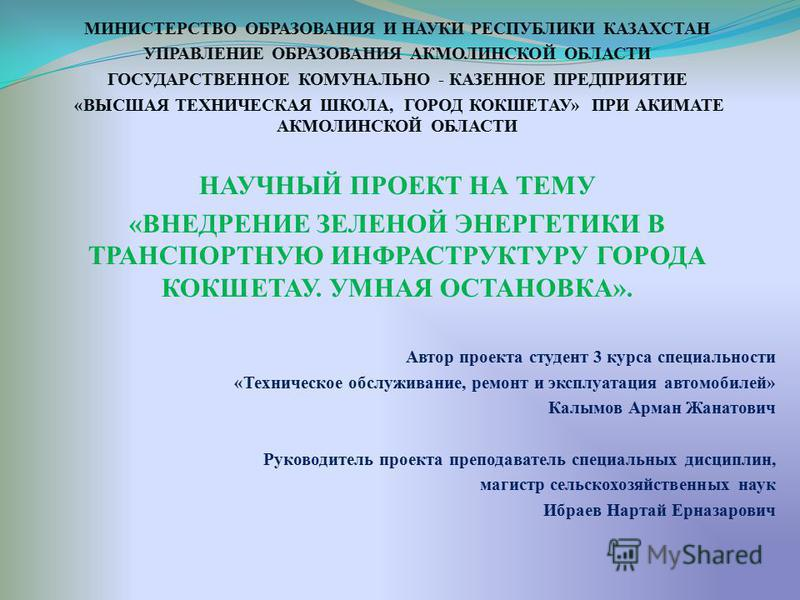 МИНИСТЕРСТВО ОБРАЗОВАНИЯ И НАУКИ РЕСПУБЛИКИ КАЗАХСТАН УПРАВЛЕНИЕ ОБРАЗОВАНИЯ АКМОЛИНСКОЙ ОБЛАСТИ ГОСУДАРСТВЕННОЕ КОМУНАЛЬНО - КАЗЕННОЕ ПРЕДПРИЯТИЕ «ВЫСШАЯ ТЕХНИЧЕСКАЯ ШКОЛА, ГОРОД КОКШЕТАУ» ПРИ АКИМАТЕ АКМОЛИНСКОЙ ОБЛАСТИ НАУЧНЫЙ ПРОЕКТ НА ТЕМУ «ВНЕД