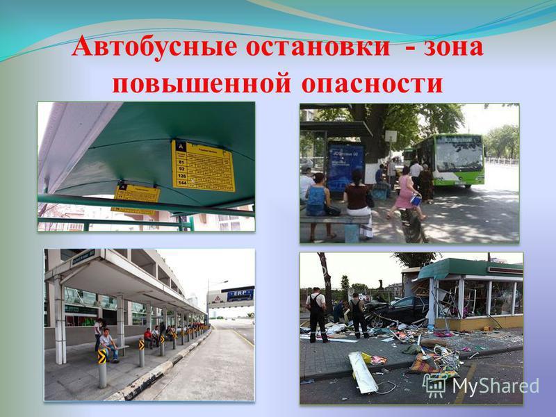 Автобусные остановки - зона повышенной опасности