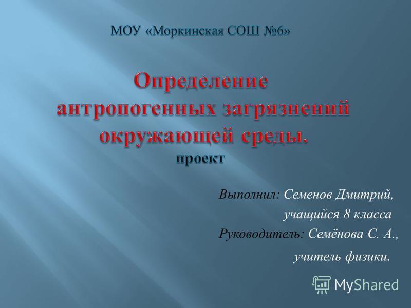 Выполнил : Семенов Дмитрий, учащийся 8 класса Руководитель : Семёнова С. А., учитель физики.