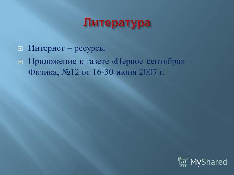 Интернет – ресурсы Приложение к газете « Первое сентября » - Физика, 12 от 16-30 июня 2007 г.