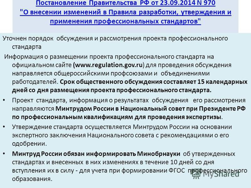 Постановление Правительства РФ от 23.09.2014 N 970