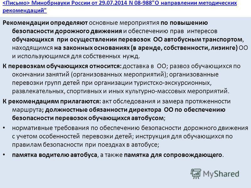 Минобрнауки России от 29.07.2014 N 08-988