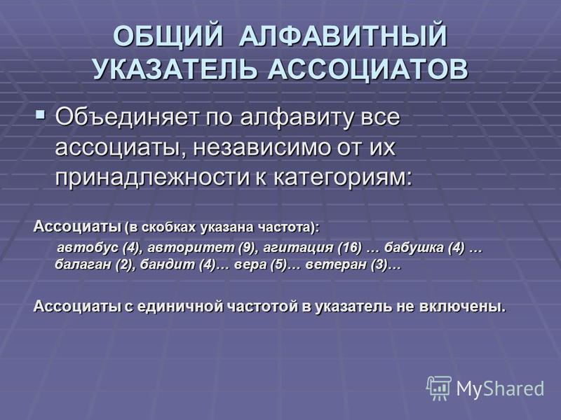 ОБЩИЙ АЛФАВИТНЫЙ УКАЗАТЕЛЬ АССОЦИАТОВ Объединяет по алфавиту все ассоциаты, независимо от их принадлежности к категориям: Объединяет по алфавиту все ассоциаты, независимо от их принадлежности к категориям: Ассоциаты (в скобках указана частота): автоб
