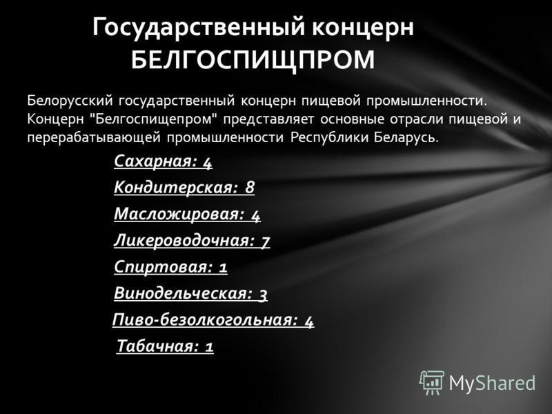 Белорусский государственный концерн пищевой промышленности. Концерн