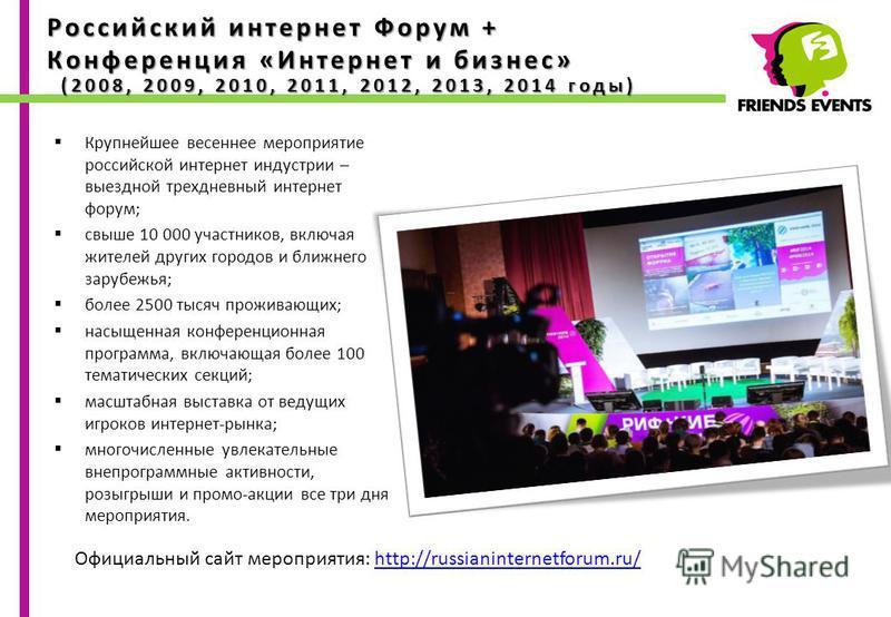 Крупнейшее весеннее мероприятие российской интернет индустрии – выездной трехдневный интернет форум; свыше 10 000 участников, включая жителей других городов и ближнего зарубежья; более 2500 тысяч проживающих; насыщенная конференционная программа, вкл