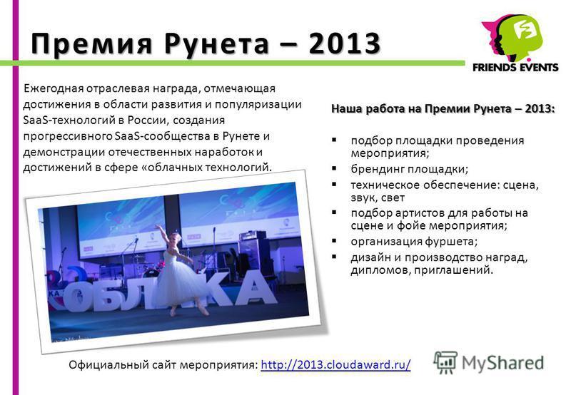 Ежегодная отраслевая награда, отмечающая достижения в области развития и популяризации SaaS-технологий в России, создания прогрессивного SaaS-сообщества в Рунете и демонстрации отечественных наработок и достижений в сфере «облачных технологий. Наша р