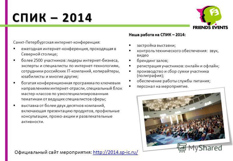Санкт-Петербургская интернет-конференция: ежегодная интернет-конференция, проходящая в Северной столице; более 2500 участников: лидеры интернет-бизнеса, эксперты и специалисты по интернет-технологиям, сотрудники российских IT-компаний, копирайтеры, ю