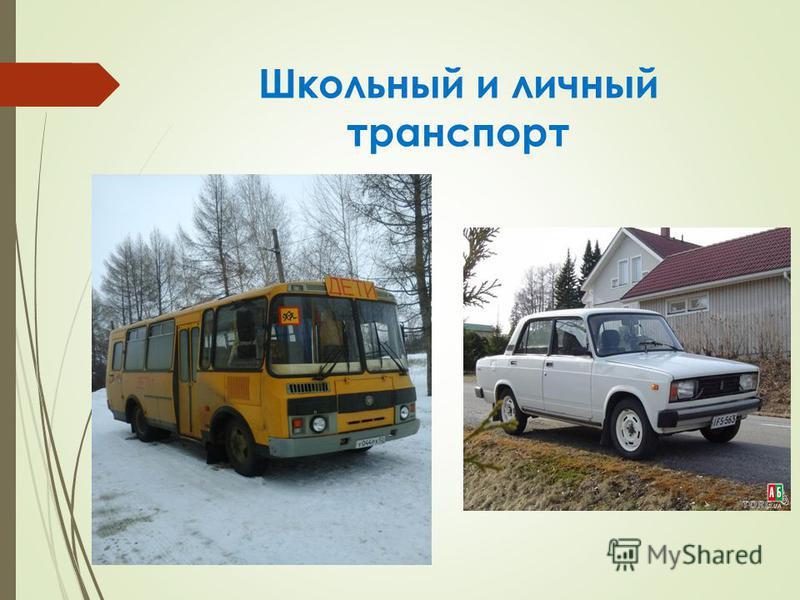 Школьный и личный транспорт