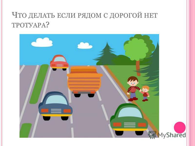 П РАВИЛЬНЫЙ ОТВЕТ. Транспорт нужно ждать на остановке, при этом ни в коем случае НЕЛЬЗЯ выходить на проезжую часть.
