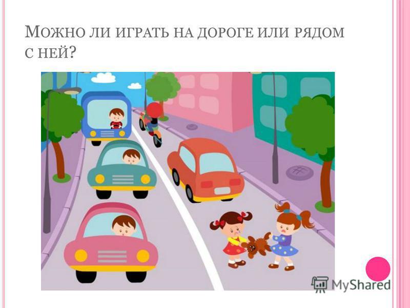 П РАВИЛЬНЫЙ ОТВЕТ. Если рядом нет тротуаров идти надо по левой стороне дороги по обочине навстречу транспорту и ни в коем случае не выходить на проезжую часть!