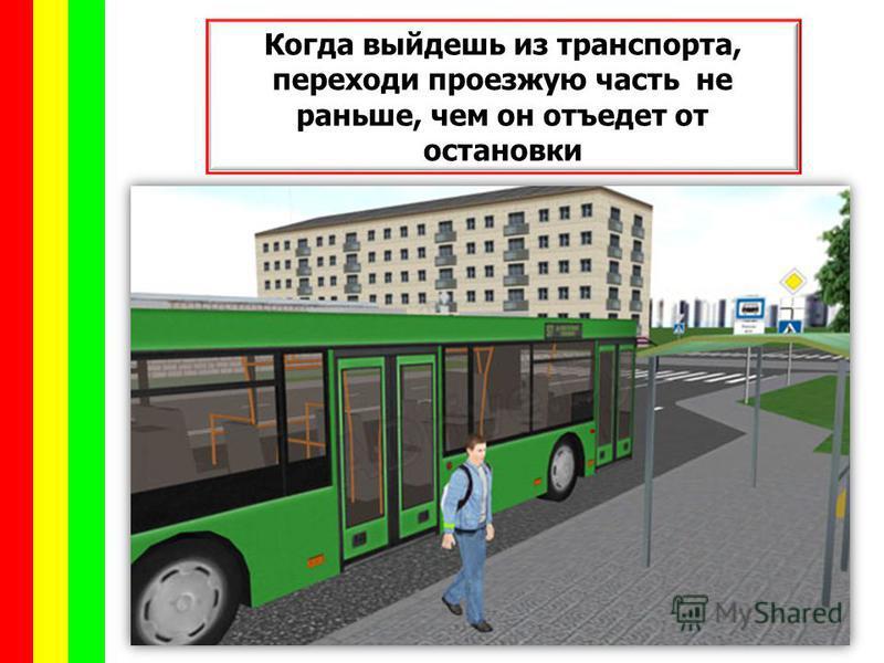 Когда выйдешь из транспорта, переходи проезжую часть не раньше, чем он отъедет от остановки