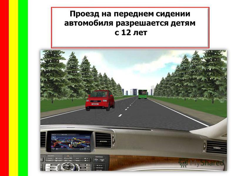 Проезд на переднем сидении автомобиля разрешается детям с 12 лет