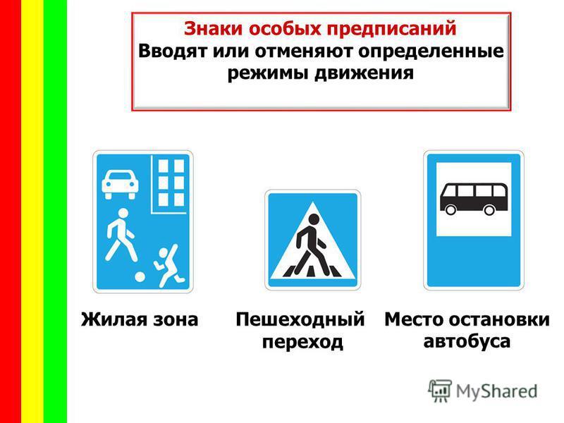 Знаки особых предписаний Вводят или отменяют определенные режимы движения Жилая зона Место остановки автобуса Пешеходный переход