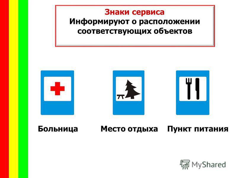 Знаки сервиса Информируют о расположении соответствующих объектов Больница Место отдыха Пункт питания