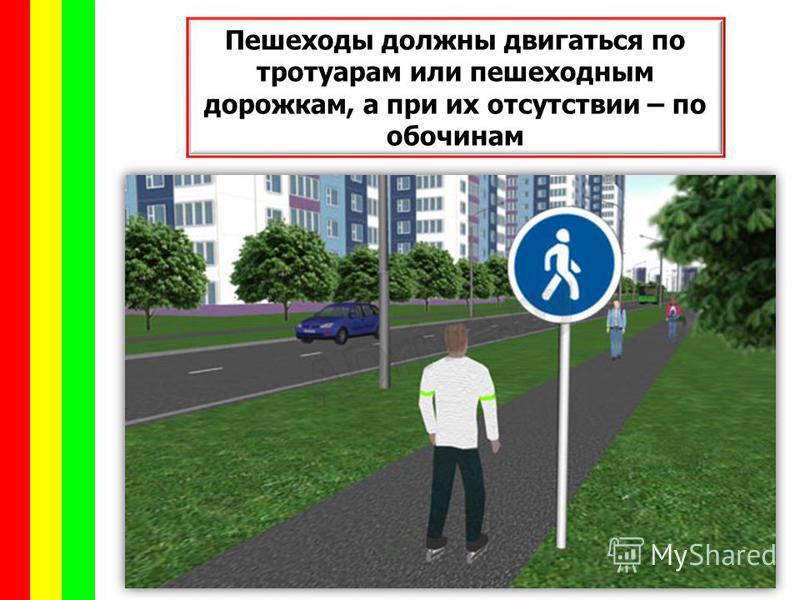 Пешеходы должны двигаться по тротуарам или пешеходным дорожкам, а при их отсутствии – по обочинам