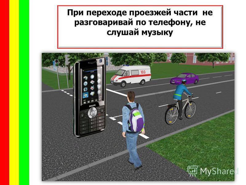 При переходе проезжей части не разговаривай по телефону, не слушай музыку
