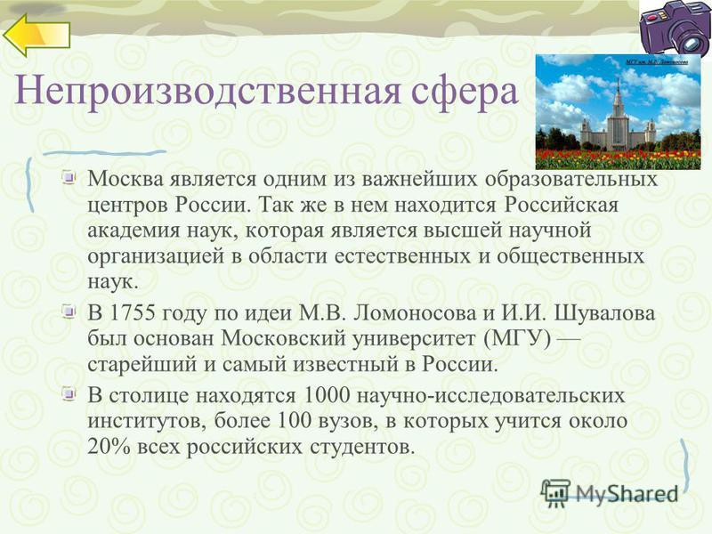 Непроизводственная сфера Москва является одним из важнейших образовательных центров России. Так же в нем находится Российская академия наук, которая является высшей научной организацией в области естественных и общественных наук. В 1755 году по идеи