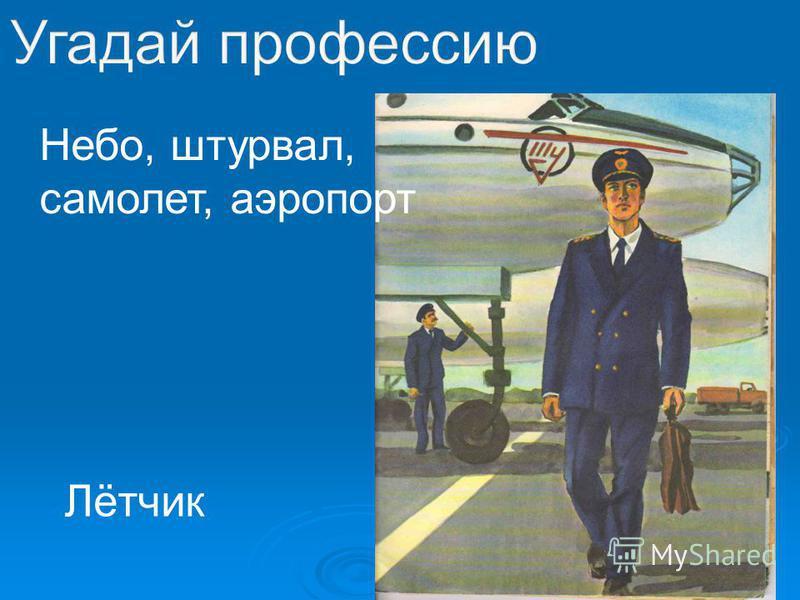 Лётчик Небо, штурвал, самолет, аэропорт