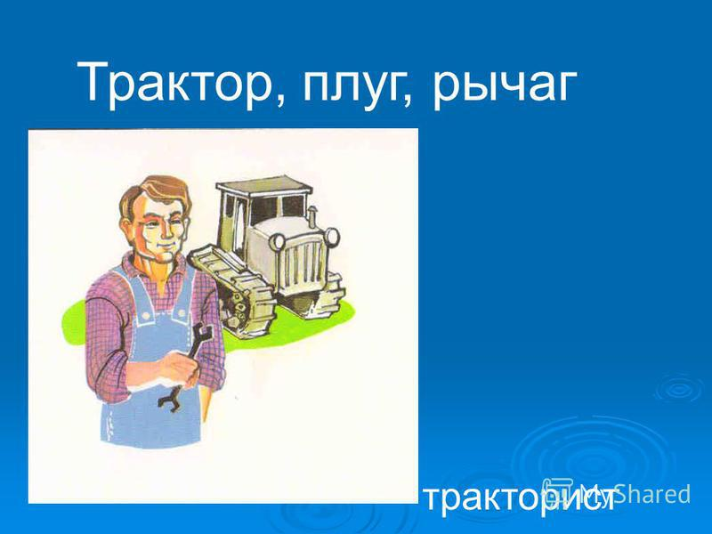 тракторист Трактор, плуг, рычаг