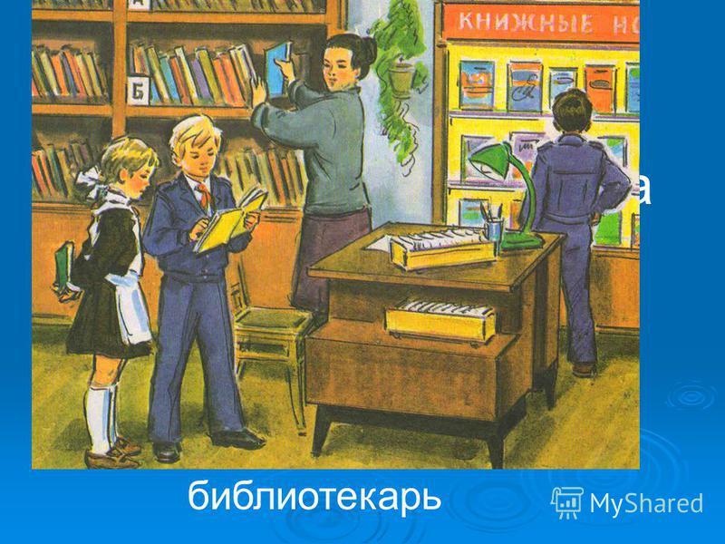 Книги, полки, выставка книг библиотекарь