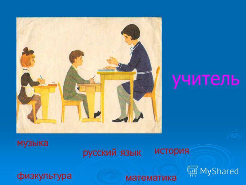 учитель музыка русский язык история физкультура математика